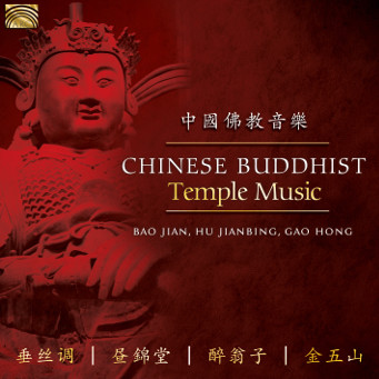 Chinese Buddhist Temple Music - CD Cover.