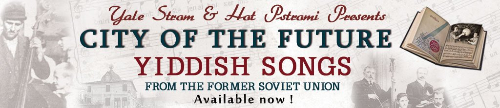 City of the Future - Yiddish Songs from the Former Soviet Union - Yale Strom & Hot Pstromi banner
